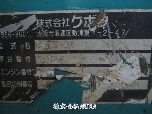 日本二手挖掘机久保田U15-3S进货销售