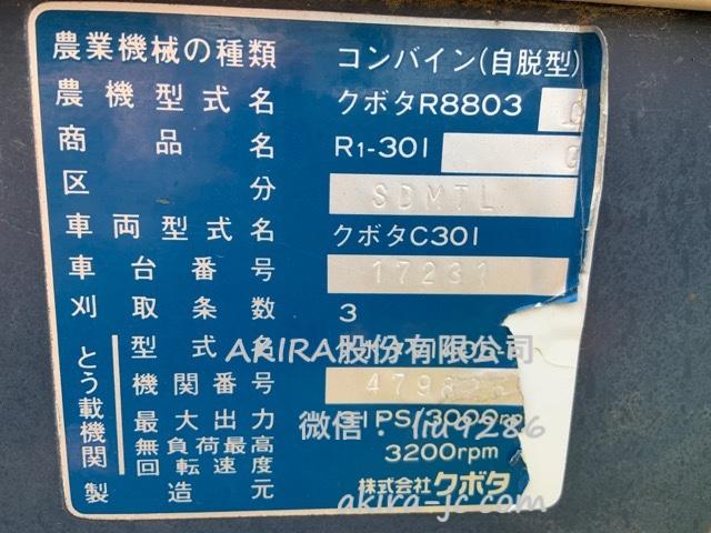 联合收割机R1-301G 的机器铭牌【R1-301G进货介绍】